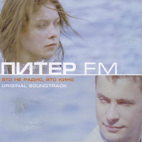 Саундтреки к фильму питер fm | piter fm | ost в mp3 (прослушать.